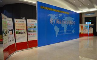 """祝贺""""2016化工商品行业分析报告会""""圆满举办"""