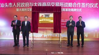 热烈祝贺汕头市人民政府与大连商品交易所签署战略合作协议