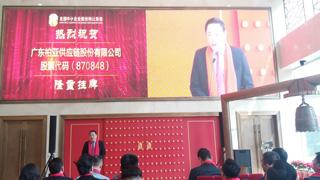 柏亚股份新三板挂牌敲钟仪式在京成功举办