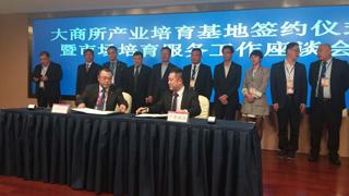 热烈祝贺柏亚供应链签约大连商品交易所首批产业培育基地试点单位