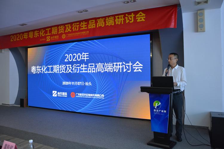 2020年粤东化工期货及衍生品 高端研讨会圆满落幕