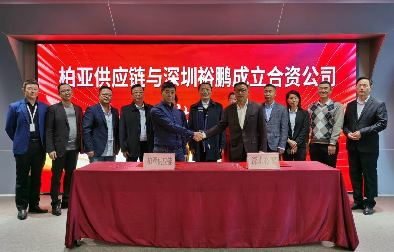 柏亚供应链与深圳市裕鹏集装箱服务有限公司成立合资公司签约仪式